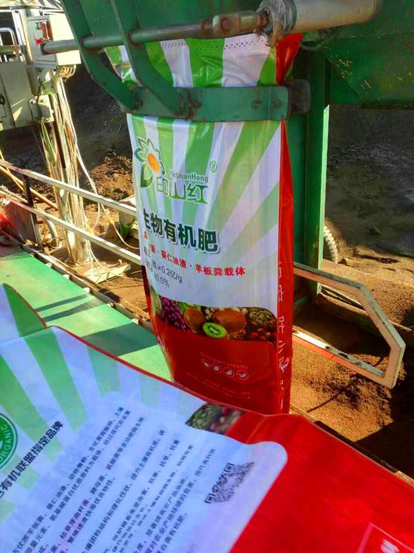 四川印山红农业科技有限公司